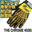 プロ作業用手袋 HexArmor 4025 CUT5 IMPACT 360°