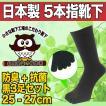 日本製5本指ソックス 履き口ゆったり 黒3足セット