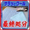 冷感薄掛布団/ドライケットII/東洋紡ドライアイス−2℃/シングルサイズ