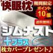 快眠枕ジムナストお得セット!/ジムナストプラス/Gymnastまくら&タオル地専用カバー/送料無料