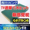ジェルトロン/GELTRON/西川のジェルトロン枕/ジェルトロンフィット枕/ジェルトロンfitまくら西川リビング