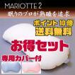 マリオット枕お得セット!/マリオットまくら&専用カバー/MARIOTTE2/熟睡枕