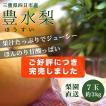 【2021年分】梨 豊水 四日市より農園直送 7玉入(約3kg)豊水梨