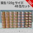 猫缶(ねこ缶詰) うまいニャーシリーズ 120g 全4種類48缶セット まとめ買い