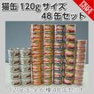 猫缶 ねこ缶詰 120g 全6種類48缶セット まとめ買い