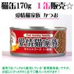 猫缶 ねこ缶詰 愛情猫家族 かつお 170gx1缶