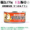 猫缶 ねこ缶詰 愛情猫家族 かつお&チキン 170gx1缶
