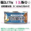 猫缶 ねこ缶詰 愛情猫家族 かつお&白身のせ 170gx1缶