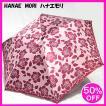 ブランド傘 HANAE MORI ハナエモリ 50%OFF!(折り畳み)バラ ピンク/(DM便不可)