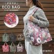 エコバッグ マチ付き 折りたたみ 大容量バッグ コンパクト レディース マザーズバッグ ジムバッグ 母の日