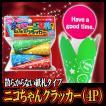 ニコちゃんクラッカー(4個入) |パーティークラッカー クリスマス クラッカー イベント お祝い 二次会|u89