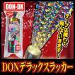 DONクラッカー/ DONデラックスクラッカー (1本入) |パーティークラッカー・クリスマス・ドンクラッカー・イベント・お祝い・二次会・ど派手|u89