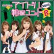 【28%OFF】アイドル制服 ユニットB メンズ (チェック柄制服2 メンズ)  |AKB48 コスプレ・アキバ・コスチューム|(A-0839_837701(839842))