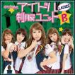 アイドル制服 ユニットB レディース  |AKB48 コスプレ AKIBA キンタロー。 アキバ コスチューム 仮装グッズ 衣装|(A-0842_837695)