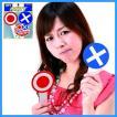 ○×プレート (10枚セット) |早押しクイズ・クイズ・パーティーグッズ・パーティーゲーム・イベント・宴会・二次会| (B-0001_011998)