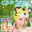 どうぶつマスク トラくん 動物マスク なりきりグッズ 仮装マスク かぶりもの 変装 パーティーグッズ (C-0027_007526)