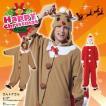 【41%OFF】[サンタ トナカイ 衣装] さんトナさん  [サンタ トナカイ コスプレ クリスマス 衣装]【461210】