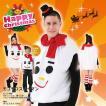 モコモコスノーマン   | クリスマス衣装 雪だるま コスプレ 男性用 大人衣装 メンズコスチューム | (827641)