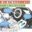 使い捨て車内カバー「マナー良品3点セット」 (シートカバー・フロアマット・ハンドルカバー各50枚入り)