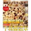 雑穀米<十種類入り>  どっさり1kg≪常温≫ 完全国産