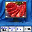 中古ディスプレイNANAO FlexScan S2100-BK S2100  21.3インチ B0217M029 送料無料