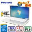 中古ノートパソコンPanasonic Let's note CF-B11 CF-B11AWDCS Windows7 Professional 32bit Core i5 2.7GHz 4GB 320GB DVDマルチ 15.6インチ B0517N010 送料無料