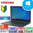中古ノートパソコン Bluetooth 東芝 dynabook Satellite B35/R Windows 10 Pro 64bit Celeron 1.5GHz メモリ4GB HDD500GB DVDマルチ 15.6インチ B2002N035