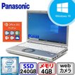 Bランク Panasonic Let's note CF-SZ5 Win10 Core i5 メモリ4GB SSD240GB Webカメラ Bluetooth Office365付 中古 ノート パソコン