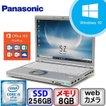 Bランク Panasonic Let's Note CF-SZ5 Win10 Core i5 メモリ8GB SSD256GB Webカメラ Bluetooth Office365付 中古 ノート パソコン