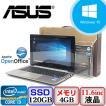 中古ノートパソコン ASUS VivoBook X202E X202E Windows 10 Home 64bit Core i3 1.8GHz メモリ4GB 新品SSD120GB ドライブ なし 11.6インチ S0516N090