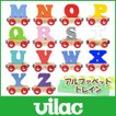 アルファベット トレイン 木のおもちゃ  VILAC / M 〜 Z 【 のし対応不可 】