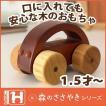 赤ちゃんのおもちゃ 森のささやき シリーズ / ハーフムーンカー