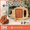 赤ちゃんのおもちゃ 森のささやき シリーズ / マイ ファースト パーカッション