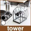 キッチン 収納 ナベ蓋 フライパン 収納 ラック tower タワー YAMAZAKI