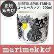 ラテマグ 単品 マリメッコ Siirtolapuutarha シイルトラプータルハ 絵柄 ハンドルなし コーヒーカップ