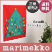 カレンダー マリメッコ Rosolli アドベントカレンダー