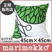 メール便 可 クッションカバー 45×45cm マリメッコ Bottna ボットナ ホワイト&グリーン 中綿なし