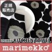 メール便 可 ふきん ティータオル マリメッコ Unikko ウニッコ 2枚セット ホワイト×ブラック