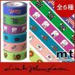 マスキングテープ リサ ・ ラーソン MT × LISA LARSON  / 1roll 全6種