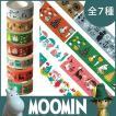 マスキングテープ ムーミンシリーズ 2cm × 15m /1roll 全7種