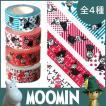 マスキングテープ リトルミイ シリーズ 2cm × 15m /1roll 全4種