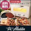 アラジン グリル トースター グラファイト トースター Aladdin / グリーン ホワイト