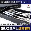 グローバル GLOBAL ステーキナイフ & フォークセット 2組セット GTJ-02