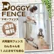 ドギーフェンス DOGGY FENCE 【送料無料 / 離島・北海道・沖縄別途送料 / 代引き不可】