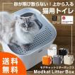 モデキャット リターボックス Modkat Litter Box (送料無料/代引き不可)