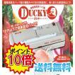 【送料無料・ポイント10倍!】卓上脱気シーラー DUCKY(ダッキー)真空パック機