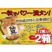 仙豆(せんず)(指定医薬部外品) 12粒×2箱