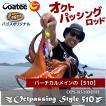 【先行予約販売】(通販専用・店頭受取不可)ゴーティー  Goatee オクトパッシングスタイル 510 パゴスオリジナル
