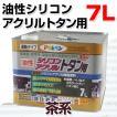 油性シリコンアクリルトタン用 茶系  7L (アサヒペン)
