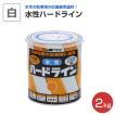 水性ハードライン W-100 白 2kg (アトムハウスペイント/道路ライン用)